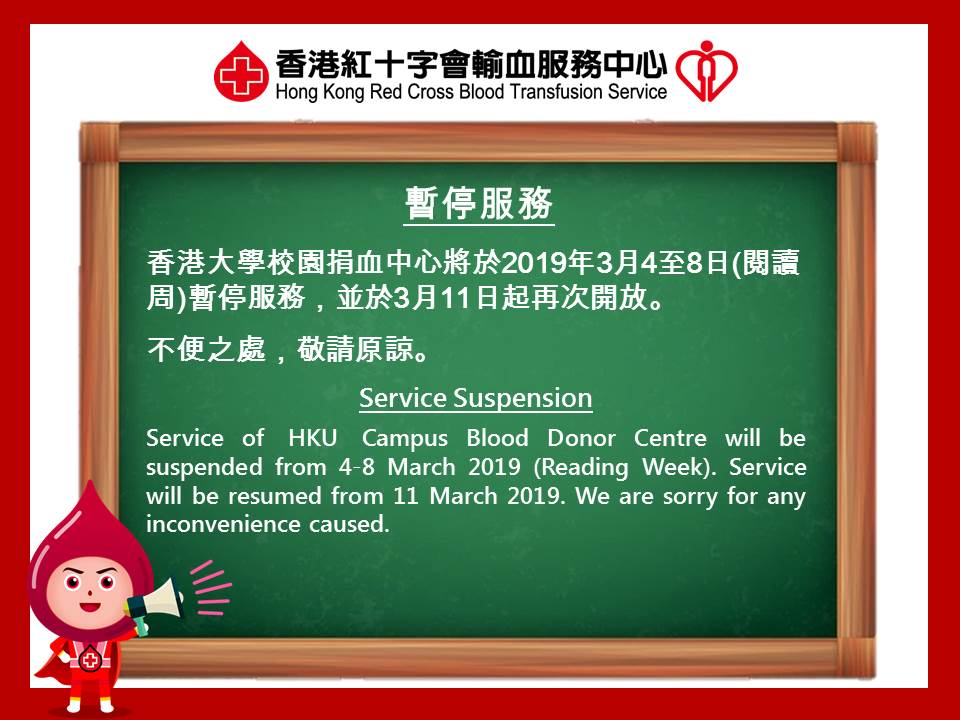 read HKU Campus Blood Donor Centre - Service Suspension (4-8 Mar)