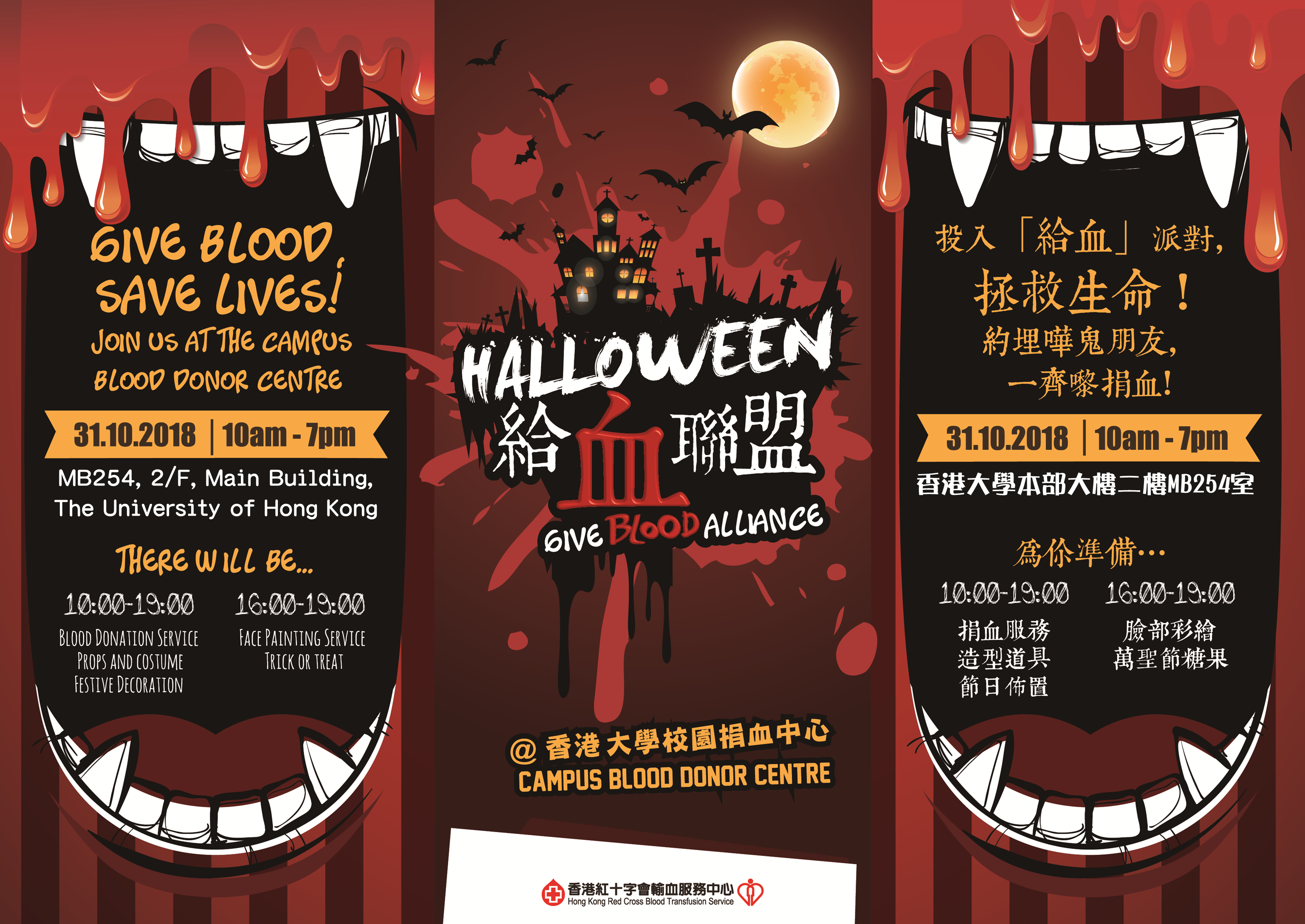 read Campus Blood Donor Centre at Main Building - Halloween Give Blood Alliance (31 Oct)