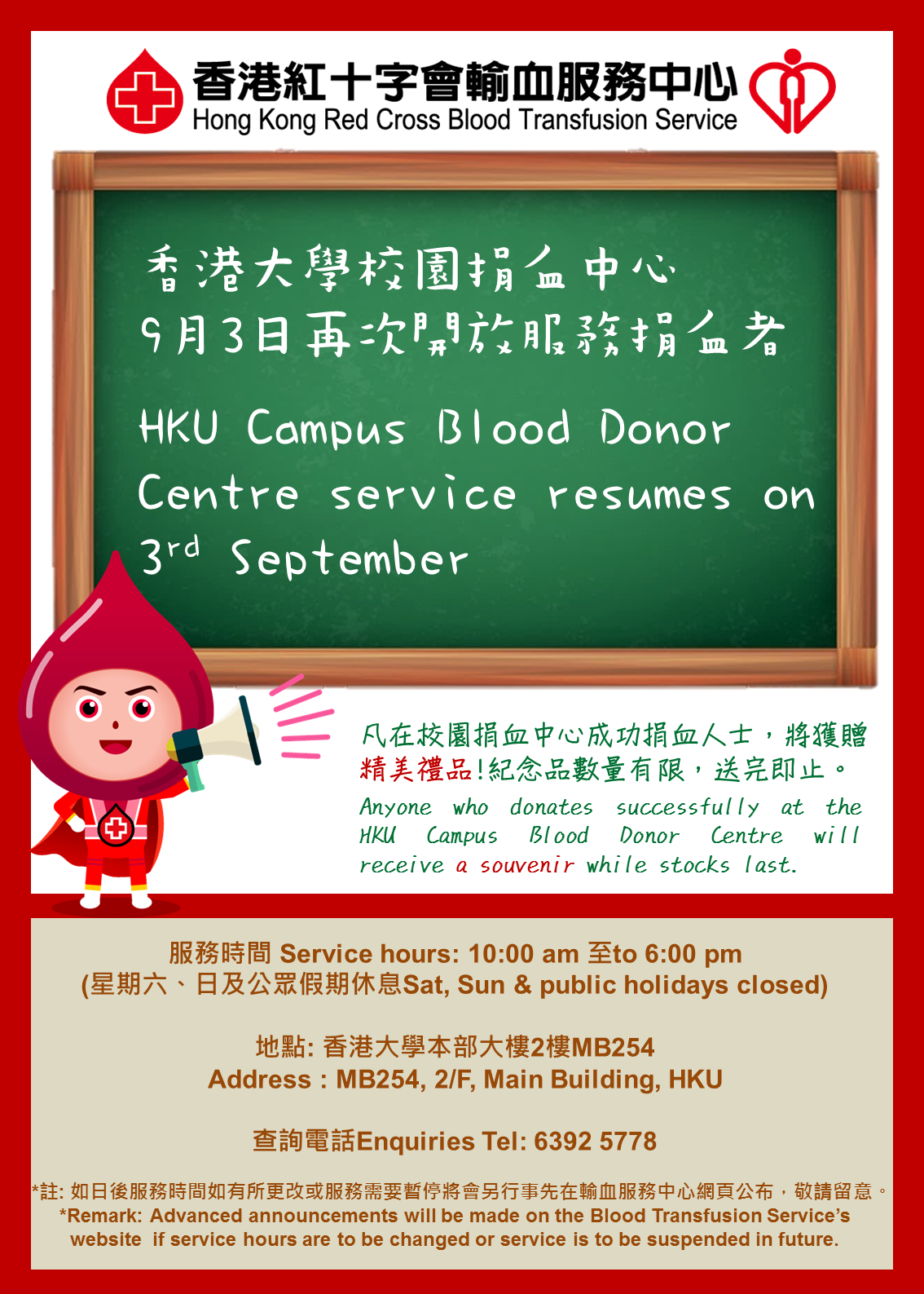 read HKU Campus Blood Donor Centre service resumes on 3 Sept
