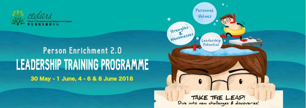 PE 2.0 leadership programme