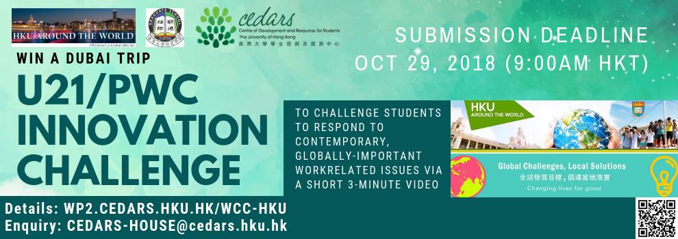 U21/PwC Innovation Challenge