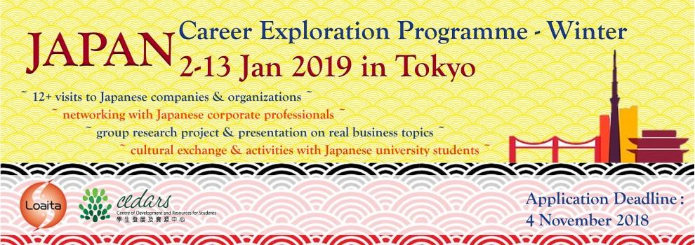 Japan Career Exploration Programme – Winter