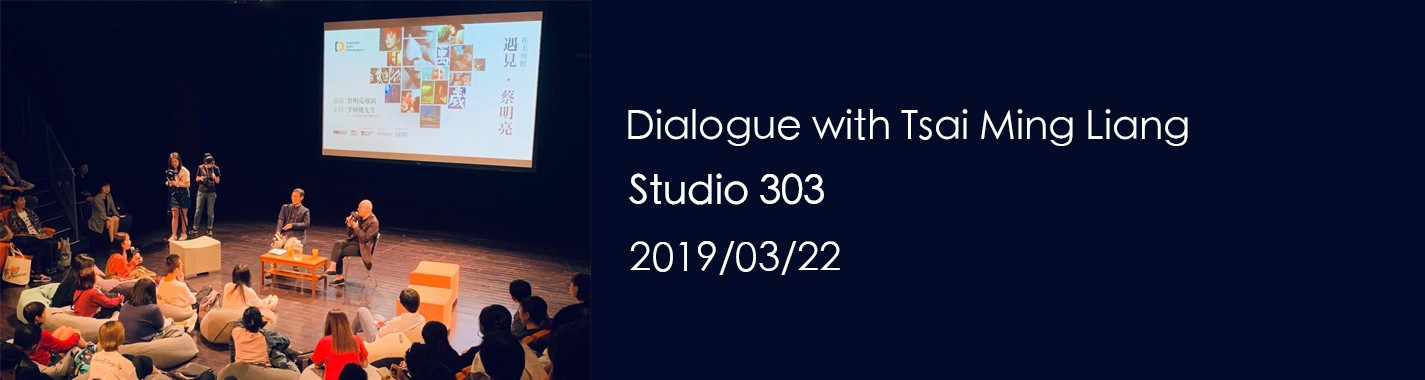 Dialogue with Filmmakers 2019