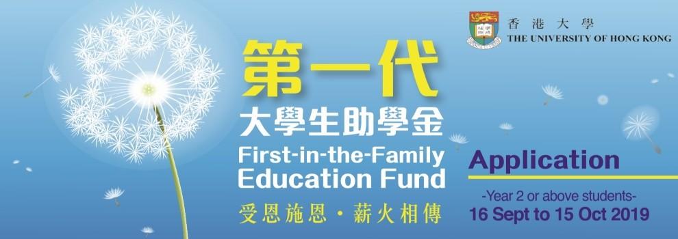 FIFE Fund