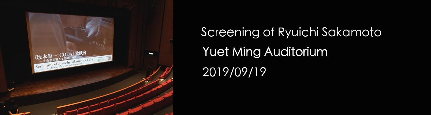 Screening of Ryuichi Sakamoto: CODA