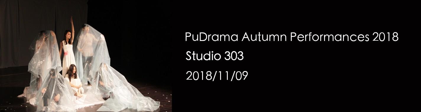 PuDrama Autumn Performances 2018