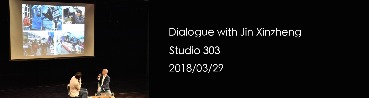 Dialogue with Filmmakers 2018