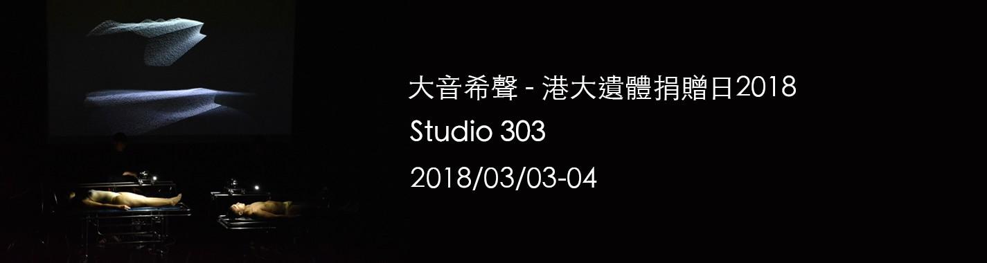 大音希聲 - 港大遺體捐贈日2018
