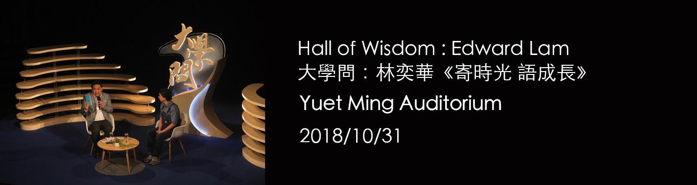 Hall of Wisdom: Edward Lam