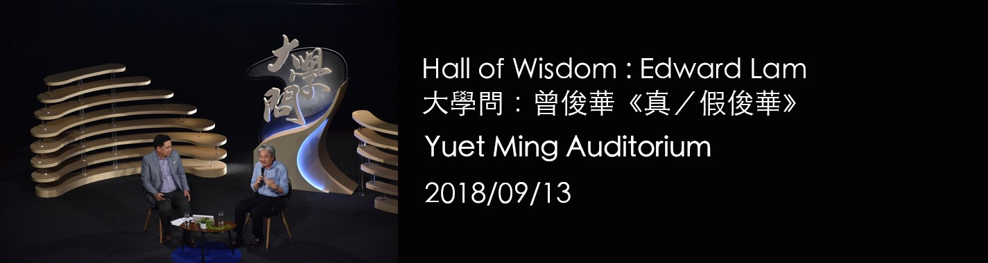 Hall of Wisdom: True or False by John Tsang