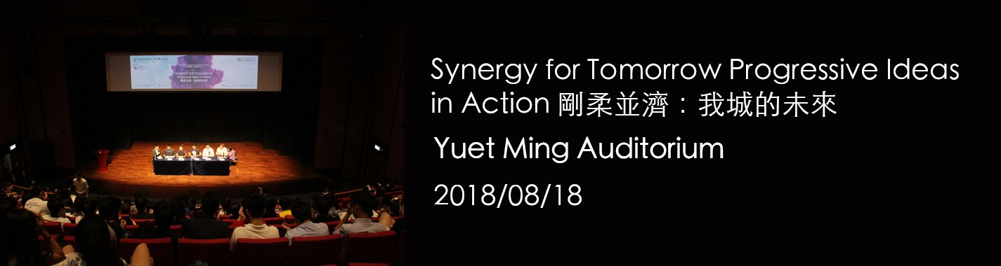 Synergy for Tomorrow Progressive Ideas in Action 剛柔並濟:我城的未來