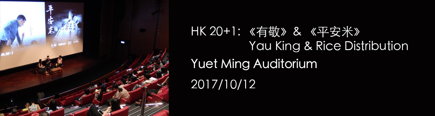 HK 20+1: 《有敬》Yau King &《平安米》 Rice Distribution