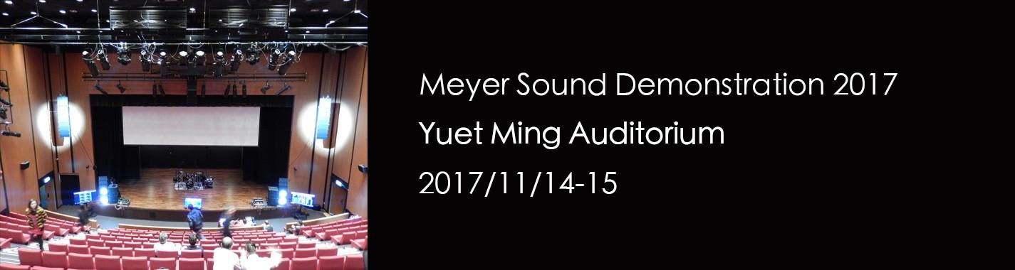 Meyer Sound Demonstration 2017