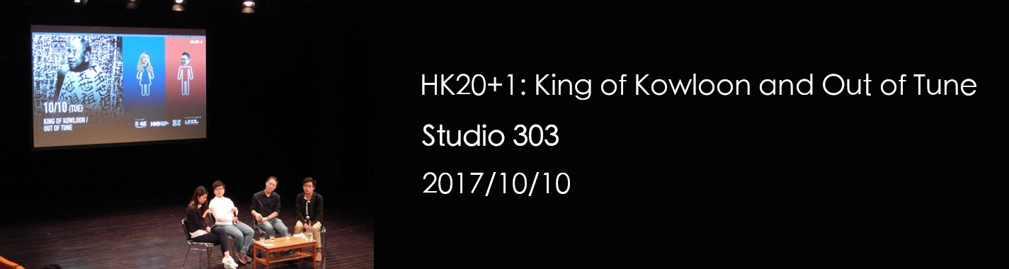 HK 20+1: King of Kowloon and Out of Tune