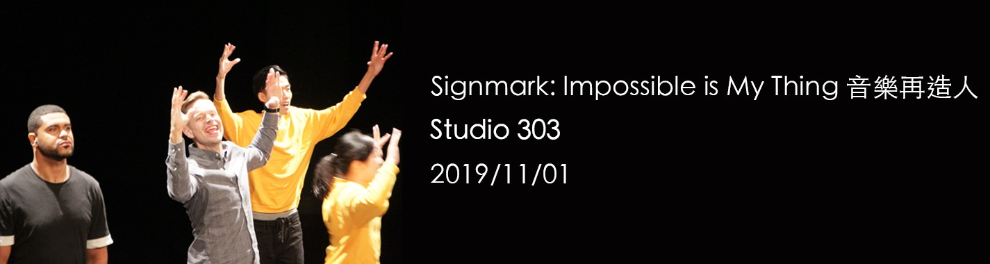 LCSD World Cultures Festival 2019: Outreach Performance – Signmark: Impossible is My Thing 音樂再造人