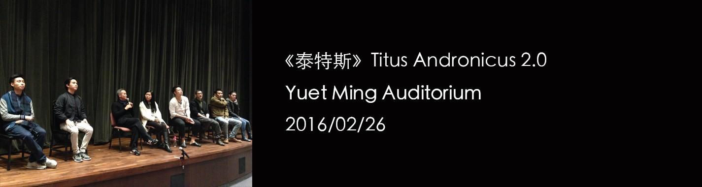 《泰特斯》Titus Andronicus 2.0