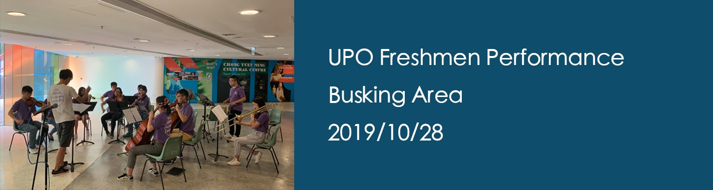 Lunchtime concert - UPO Freshmen Performance
