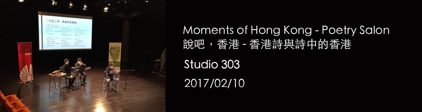 Moments of Hong Kong - Poetry Salon 說吧,香港 - 香港詩與詩中的香港