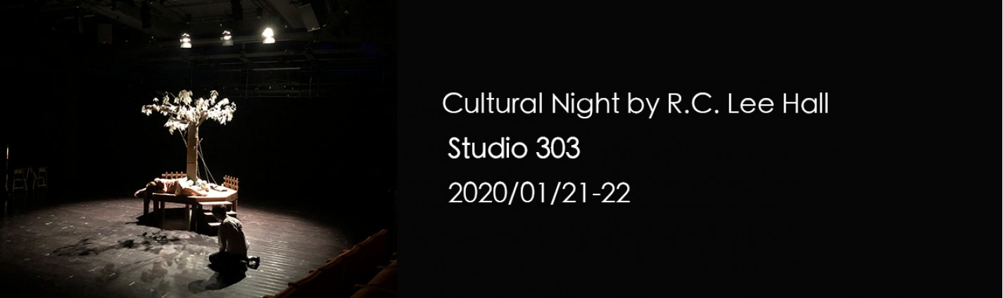 Cultural Night by R.C. Lee Hall