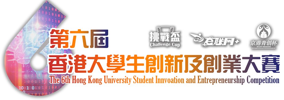 The 6th Hong Kong University Student Innovation and Entrepreneurship Competition