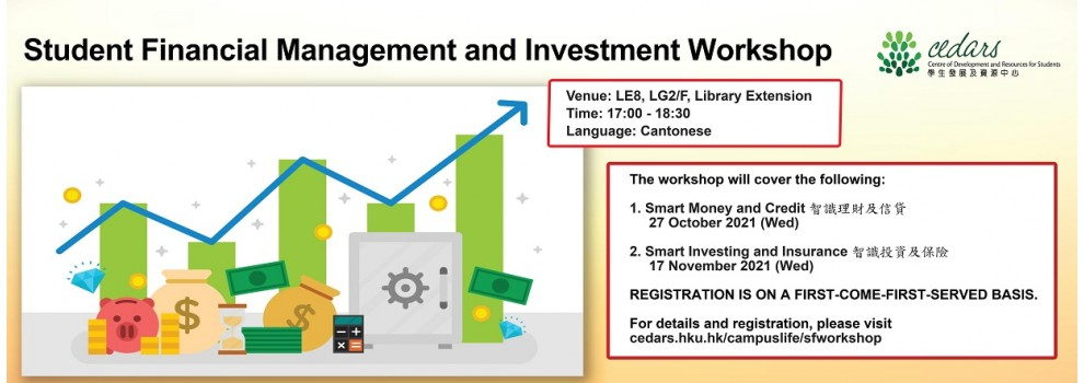 Student Financial Management and Investment Workshop