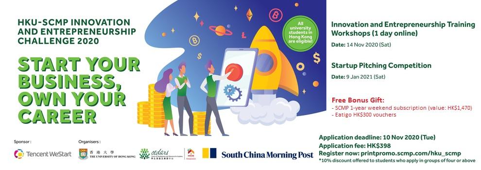 HKU-SCMP Innovation and Entrepreneurship Challenge 2020
