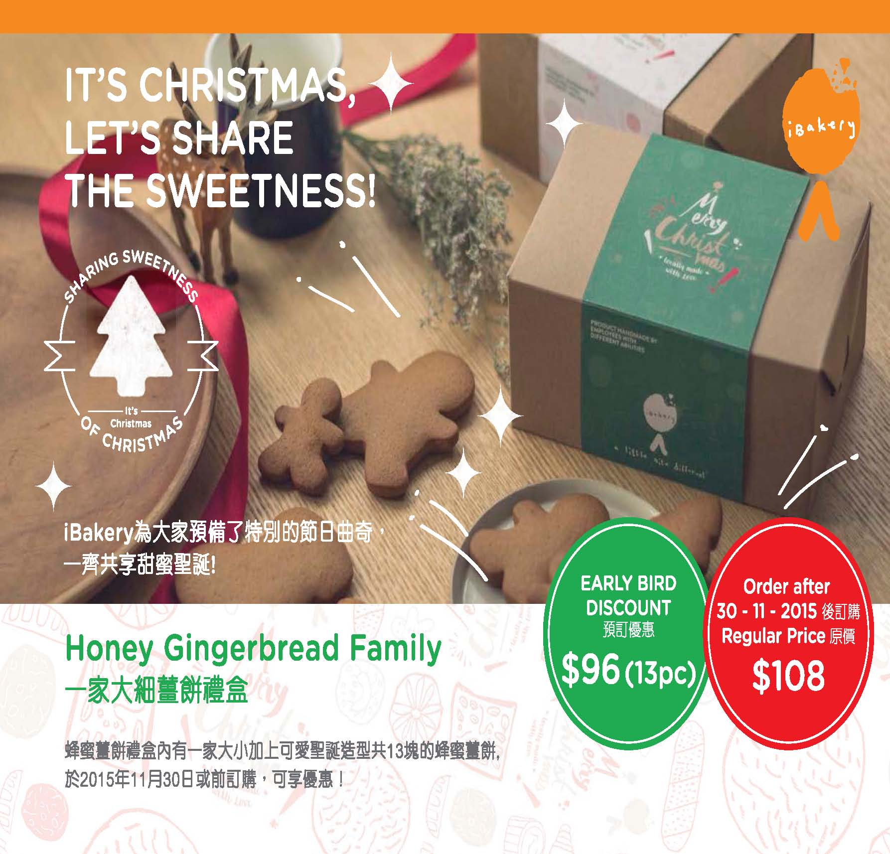 Honey Gingerbread Family: Early Bird Discount HK$96 (13 pieces); After 30 Nov 2015 (HK$108)