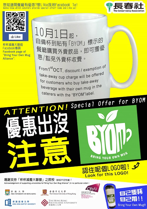 """Bring Your Own Mug"" Campaign at Selected HKU Catering Outlets from October 1 to December 31, 2015"